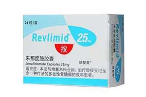 瑞复美 Revlimid 来那度胺最新医保报销政策