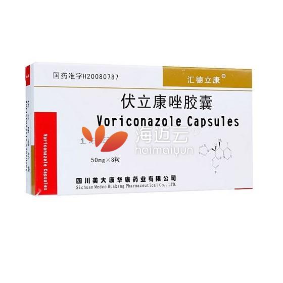 Vorizol 伏立康唑 Voriconazole全球价格信息